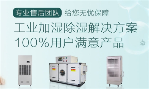 工业除湿机生产商介绍