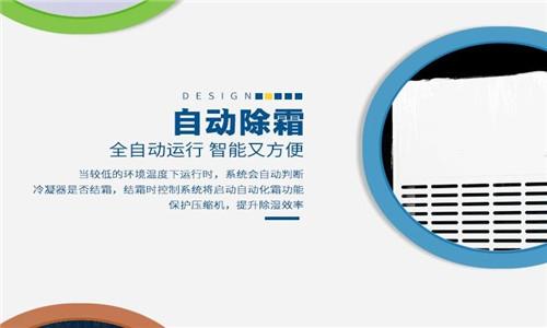 黑龙江除湿机,黑龙江工业除湿器厂家直销