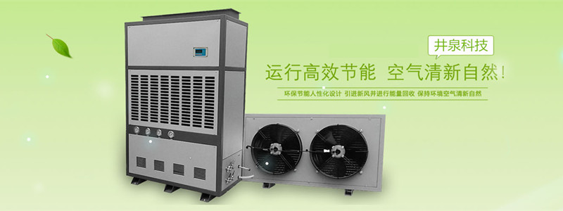 家用空气干燥机-选型