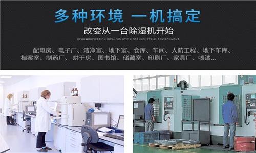 潮湿影响生产用工业除湿机解决