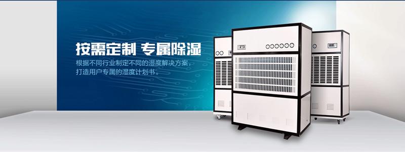 大型工业除湿器专业生产品质好