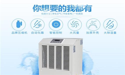家具防潮抽湿机,家具厂抽湿器价格