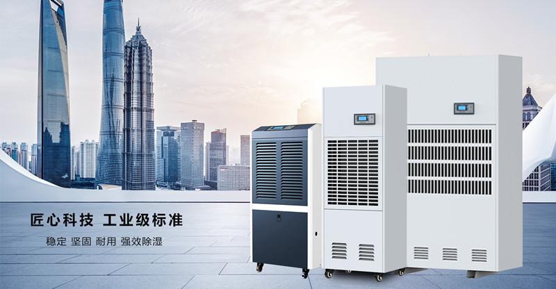 杭州除湿机哪家牌子好?地下室空气防潮机品牌