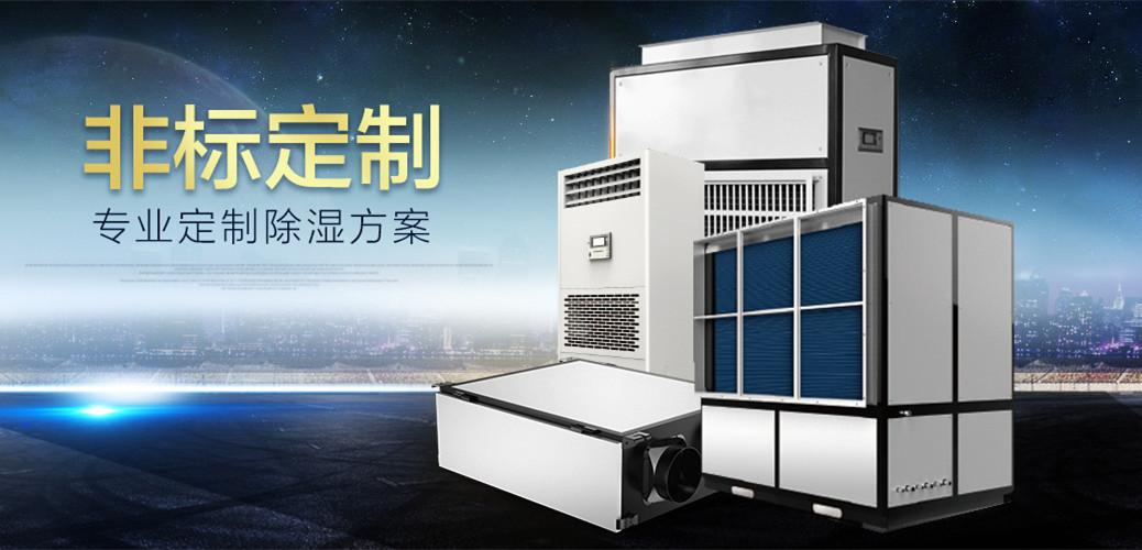 电子厂除湿器-增湿机-防潮机