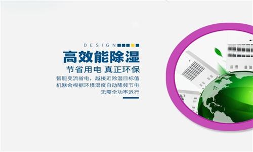 上海工业除湿机价格,上海工业抽湿机哪家好?