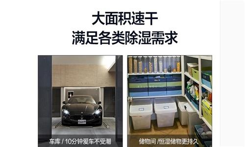 印刷厂车间防潮除湿机