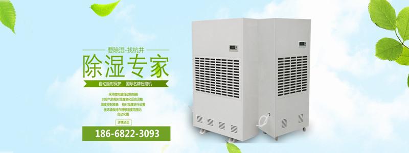 工业干燥机品牌选型_空气干燥机报价格