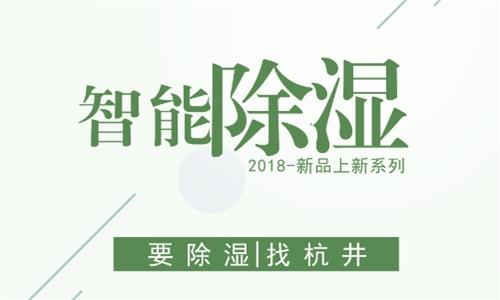 杭州工业除湿机厂家直销