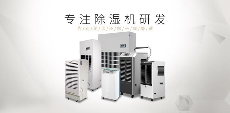 杭州工业除湿机品牌介绍