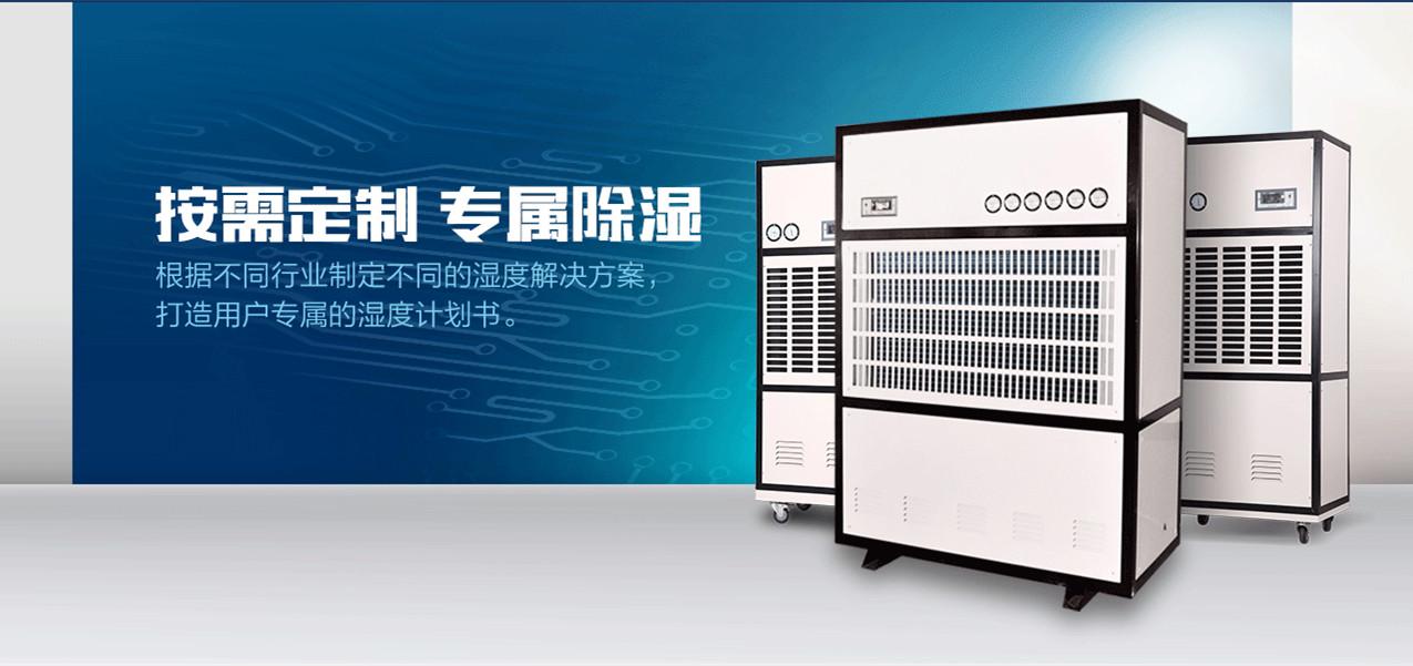 温州工业除湿器哪个牌子好?