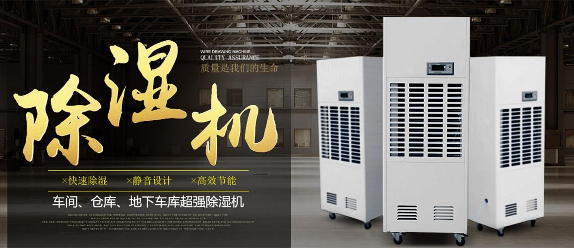 电子厂空气除湿机