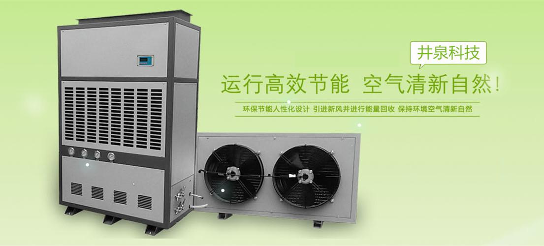 工业移动型抽湿机