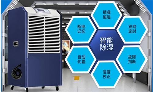 机房内选购除湿机标准?机房空气除湿器厂家品质有保证