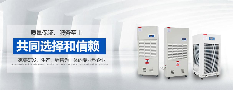 垣曲县除湿机厂家_强劲除湿器全国知名品牌